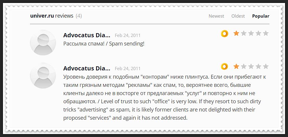 univer.ru – Отзывы