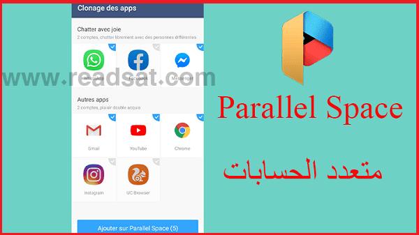 تحميل تطبيق Parallel Space للاندرويد لفتح أكثر من تطبيق على هاتف واحد