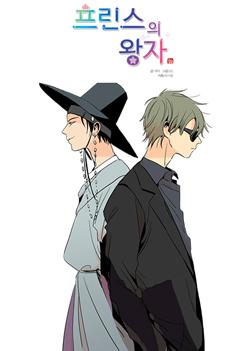 Prince of Prince Manga