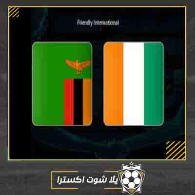 بث مباشر مباراة كوت ديفوار وزامبيا