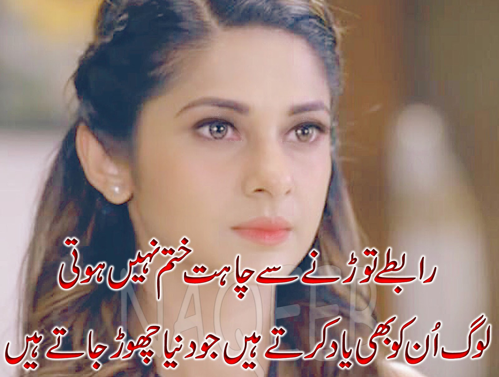 Sad Poetry Pics and Shayari in Urdu 2017