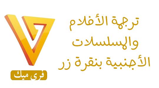 برامج ترجمة الافلام, برامج ترجمة الفيديو, برامج ترجمة المسلسلات, برامج ترجمة للكمبيوتر