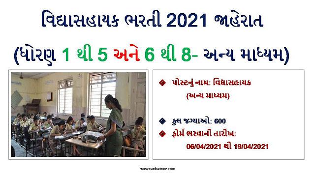 Vidhyasahayak (Std.1 to 5 & 6 to 8 – Other Medium) Recruitment 2021 @http://vsb.dpegujarat.in