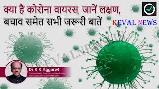 Coronavirus full Mahiti In India Me By Kevalnews @who.int