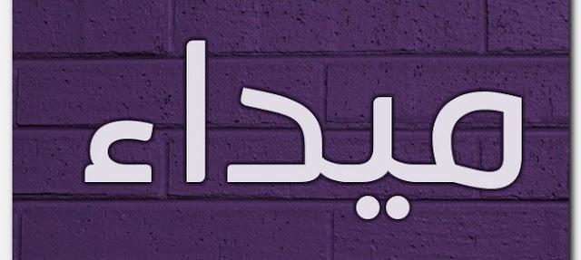 معنى اسم ميداء وشخصيتها
