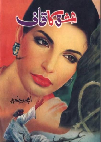 ishq-ka-qaaf-amjad-javed-pdf-free-download