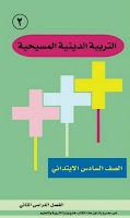 تحميل كتاب التربية الدينية المسيحية للصف السادس الابتدائى الترم الثانى