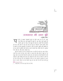 राजस्थान की रजत बूँदें