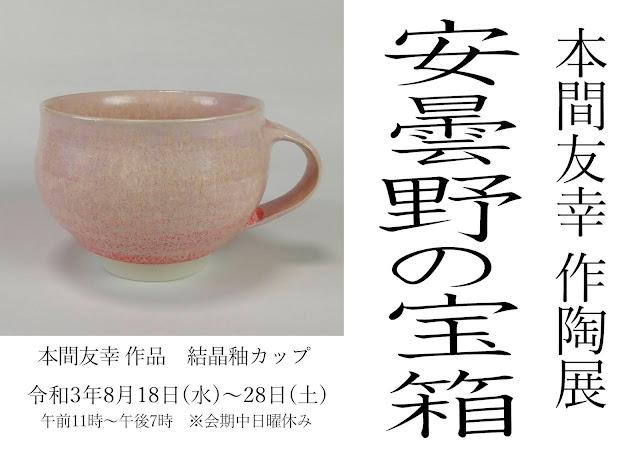 本間友幸 作陶展『安曇野の宝箱』タイトルバック