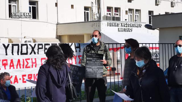 Διαμαρτυρία και στο Ναύπλιο στα πλαίσια της απεργίας των Νοσοκομειακών Γιατρών