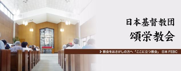 日本基督教団頌栄教会