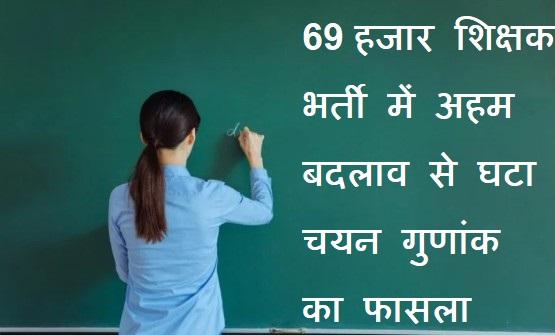 69 हजार शिक्षक भर्ती में अहम बदलाव से घटा चयन गुणांक का फासला
