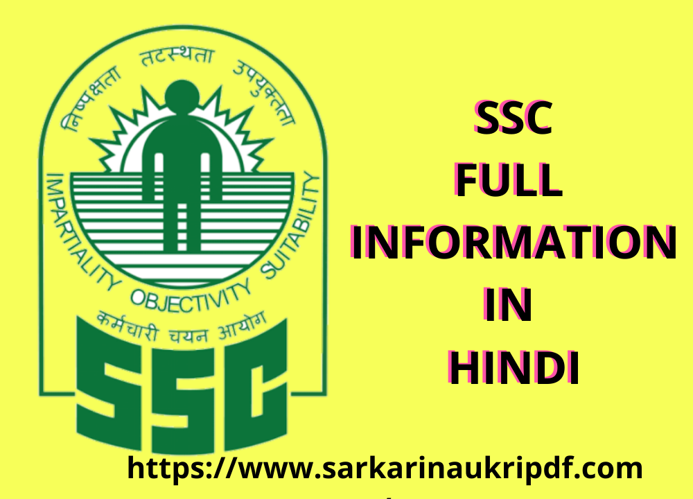 SSC FULL INFORMATION IN HINDI
