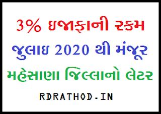 3% Increment Manjur kari RT-3 Patrak ma Aakarva babat