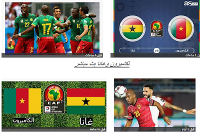 كأس الأمم الأفريقية 2019 الكاميرون وغانا بث مباشر  اليوم السبت 29-6-2019  بدون تقطيع حصريا