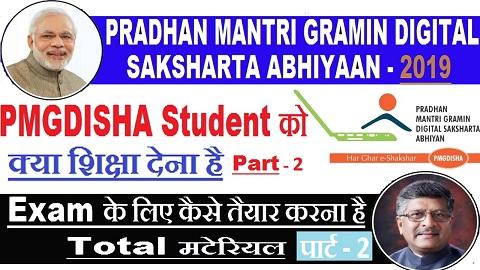 pmgdisha student training material