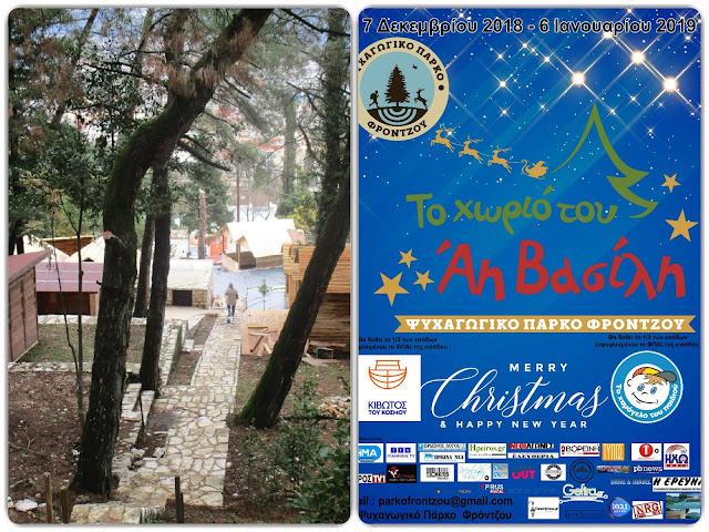 ΓΙΑΝΝΕΝΑ-Από τις 7 Δεκεμβρίου μέχρι τις 6 Ιανουαρίου, θα λειτουργήσει το «Χωριό του Άι Βασίλη» - : IoanninaVoice.gr