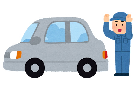 車を後ろに誘導する人のイラスト