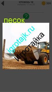 трактор перевозит песок в ковше 18 уровень 400 плюс слов 2