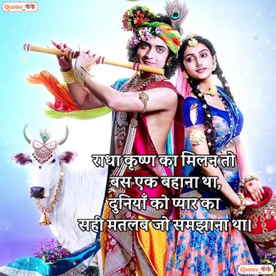radha krishna wallpaper with quotes in hindi