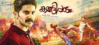 Kammatipaadam Song Lyrics