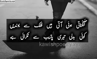 Barish Ki Shayari In Urdu