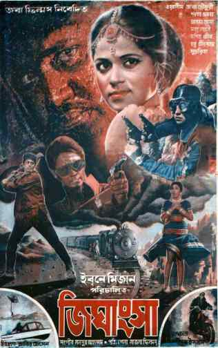 Jighangsha (1974) is a Bangladeshi drama film directed by Ibne Mizan in 1974. The film is produced by Abu Taher under the production banner of Joba Films. The film is starred by Wasim, Suchorita, Joba Chowdhury, Foteh Lohani, Khalil, Jasim, Anwar Hossain, Showkat Akbar, Gui, Sheikh Foizulya, Amir Hossain Babu, Mohsin, Habib, Tele Samad, Lalu, Abdul Motin, Shuvendu and others. The film Jighangsha (1974) is made based on the story of the novel 'The Bride Wore Black' written by Cornel Woolrich in 1940. The film is released on 24th December, 1974 in Bangladesh.  The film is about revenge longing is created in sister's heart after murdered her brother and losing honor.  Watch the Bengali full movie Jighangsha (1974) here