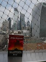 """""""Задругата"""", от Добри Божилов, пред Ситито, във Великобритания"""