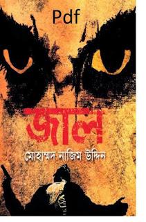 জাল নাজিম উদ্দিন Pdf- Jaal by Mohammad Nazim Uddin PDF