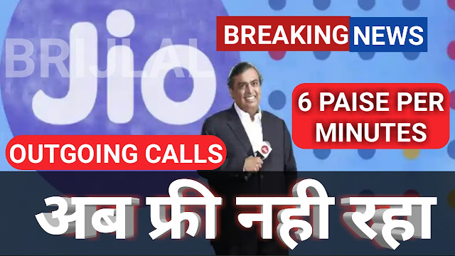 Reliance Jio to charge for voice calls made to other telecom operators,jio recharge offers,jio voice,jio plans,jio offer,jio phone recharge