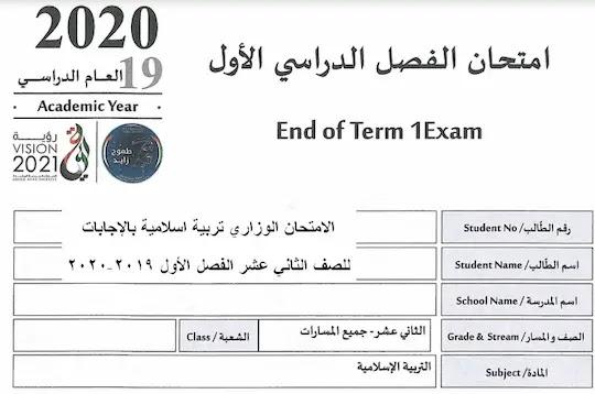 الامتحان الوزارى تربية اسلامية للصف الثانى عشر الفصل الأول 2019-2020  مناهج الامارات