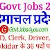HP Govt Jobs 2020 हिमाचल में JOA(IT), क्लर्क, Peon के 36 पदों पर सरकारी नौकरी जल्दी करे आवेदन