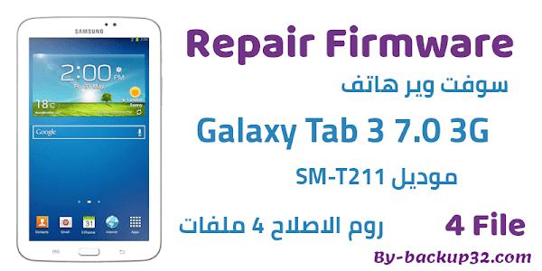 سوفت وير هاتف Galaxy Tab 3 7.0 3G موديل SM-T211 روم الاصلاح 4 ملفات تحميل مباشر
