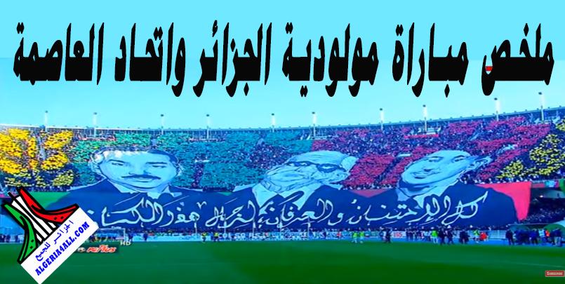 ملخص مباراة مولودية الجزائر واتحاد العاصمة 1-0🔥ديربي الجزائر🔥 MCA vs USMA