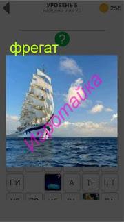 по морю плывет фрегат с парусами 6 уровень 400+ слов 2