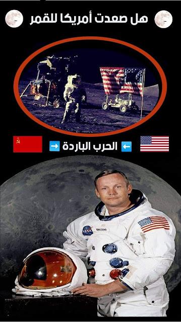 هل صعدت أمريكا للقمر؟