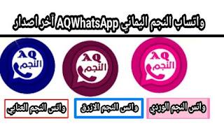 تنزيل وتحديث واتساب النجم الأزرق AQWhatsApp آخر إصدار برابط مباشر مجاناً
