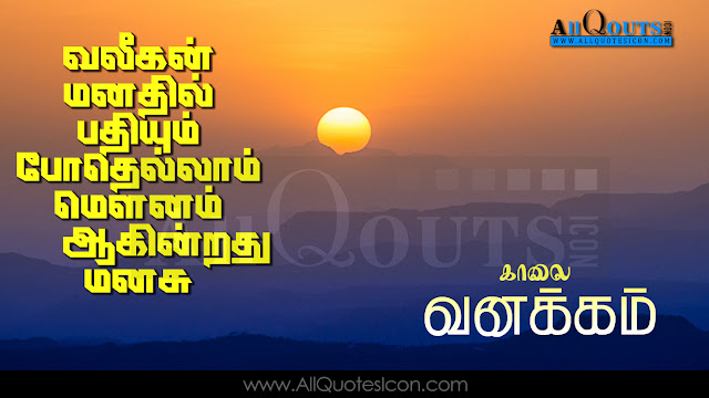 Subhodayam Quotes With Images AllquotesIcon Subhodayam HD Images WithQuotes Good Morning Images With Tamil Quotes Nice Good Morning Tamil Quotes HD Tamil Good Morning Quotes Online Tamil GoodMorning HD Images Good Morning Images Pictures In Tamil Sunrise Quotes In Tamil Dawn Subhodayam Pictures With Nice Tamil Quotes Inspirational Subhodayam quotes Motivational Subhodayam quotes Inspirational Good Morning quotes Motivational Good Morning quotes Peaceful Good Morning Quotes Good reads Of GoodMorning quotes.