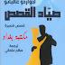 كتاب صياد القصص - قصص قصيرة تأليف إدواردو غاليانو pdf