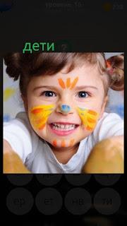 389 фото дети рисуют на своем лице маски 16 уровень