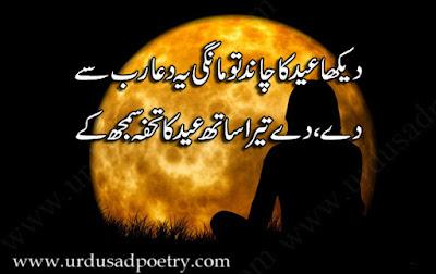 Daikha Eid Ka Chaand Tu Maangi Ye Dua Rab Se