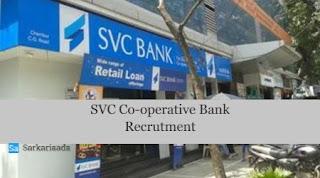 SVC Co-operative Bank Recruitment