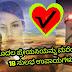 ಮೊದಲ ಪ್ರೇಯಸಿಯನ್ನು ಮರೆಯಲು 18 ಸುಲಭ ಉಪಾಯಗಳು : 18 Tips to forget your X Lover in Kannada