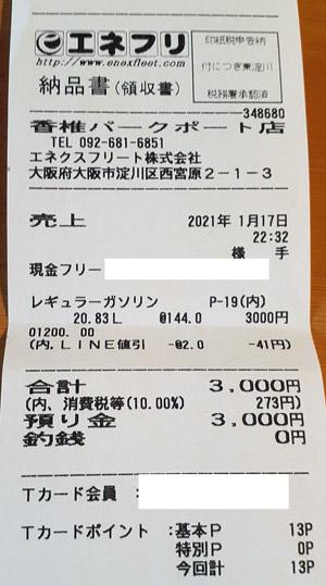 ENEOS 香椎パークポートSS エネクスフリート(株) 2021/1/17 のレシート