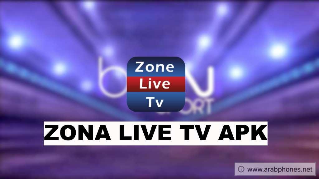 تحميل تطبيق Zona Live TV  لمشاهدة القنوات على أندرويد