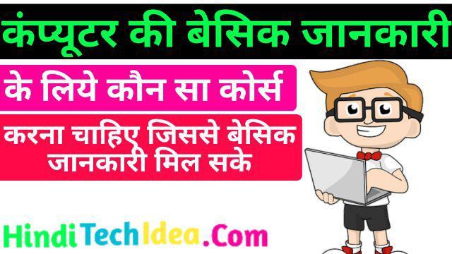 Computer Ka Kaun Sa Course Kare - Puri Jankari