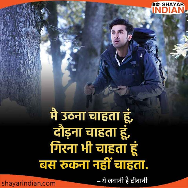 Hindi Film Dialogue : Ye Jawani He Diwani | Motivational Quotes