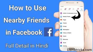 Facebook Nearby Friends Option क्या होता है ? कैसे इस्तेमाल करे ?