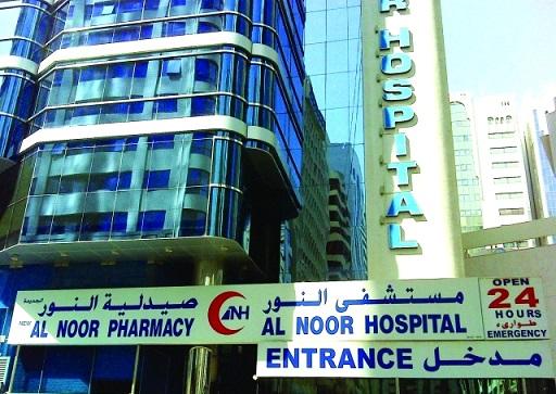 وظائف شاغرة في مستشفى النور-الإمارات العربية المتحدة-