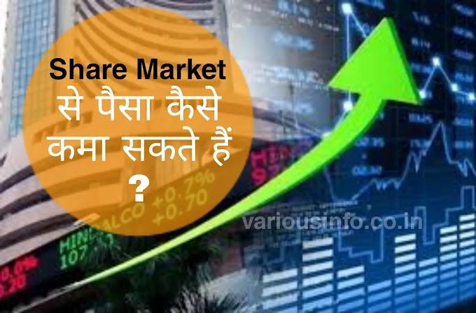 शेयर बाजार क्या है? आप Share Market से पैसा कैसे कमा सकते हैं ?